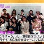 J:COM港・新宿でご紹介いただきました(8/22放送)
