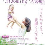 新宿経済新聞(6/5付)にて掲載していただきました
