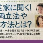 「東京都新宿住宅展示場」にプロマムが登壇します!
