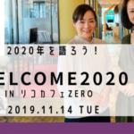 【サロンbloom】Welcome 2020 in リコカフェzero