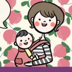 「ママ解放区」ツキイチ*交流会2019年7月 |抱っこ紐の付け方、正しくできてる?ポイントを知って体を守ろう