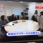 NHKあさイチ 特集:断り上手でハッピーライフ 番組協力(出演)