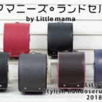 ママニーズランドセル by Little Mama