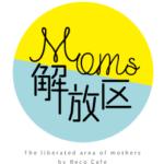 「ママ解放区」プロジェクト始動
