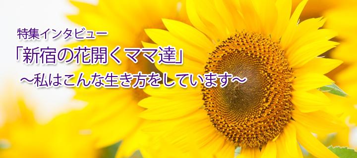 slide-shinjukumama