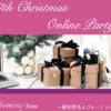 7th Christmas Online Party を終えて