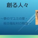 "<span class=""title"">【ママ解放区 埼玉上尾】ゆっくり発達さんママ交流会</span>"